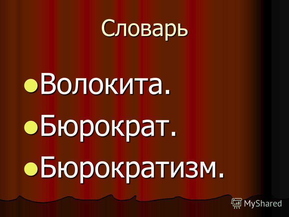 Словарь Волокита. Волокита. Бюрократ. Бюрократ. Бюрократизм. Бюрократизм.