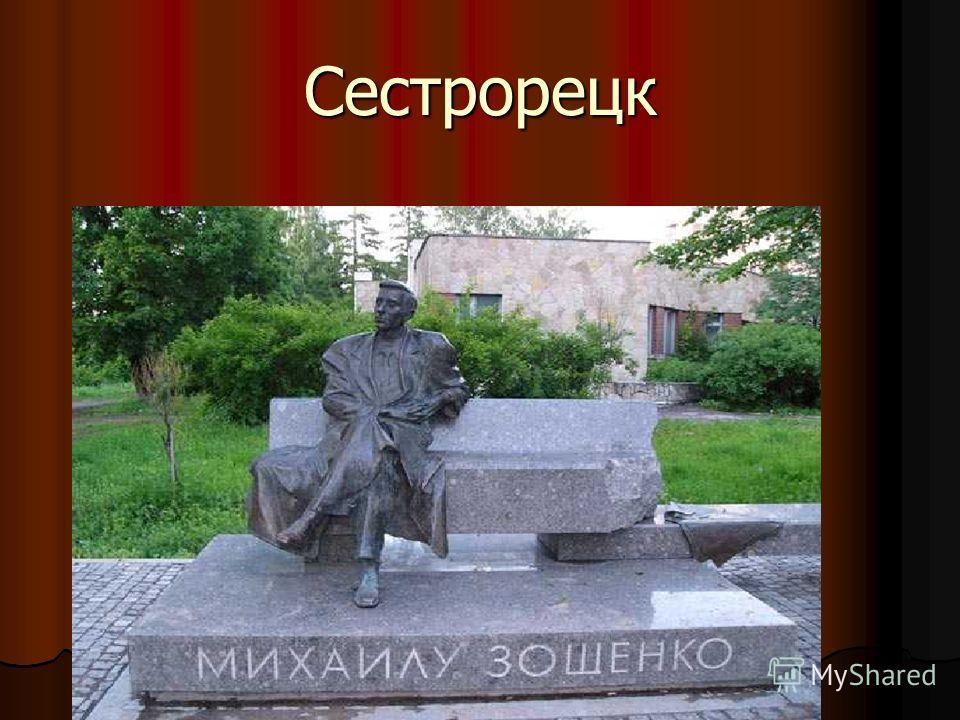 Сестрорецк