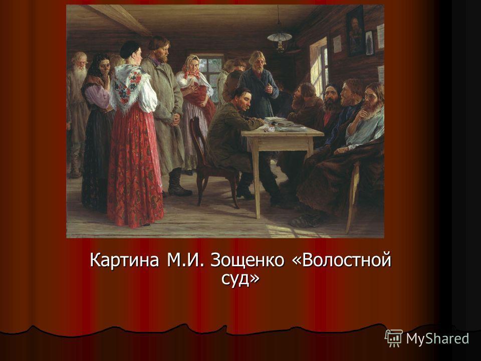 Картина М.И. Зощенко «Волостной суд»