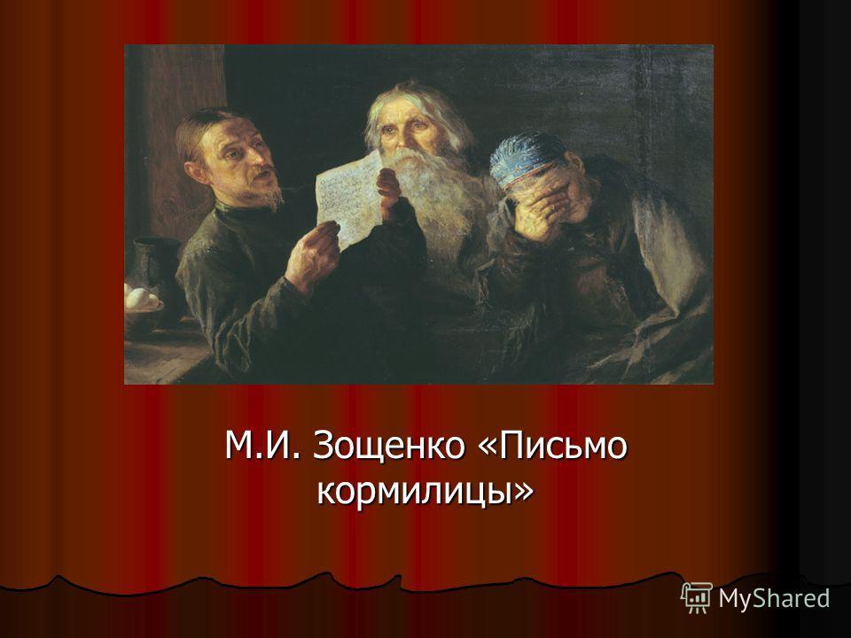 М.И. Зощенко «Письмо кормилицы»