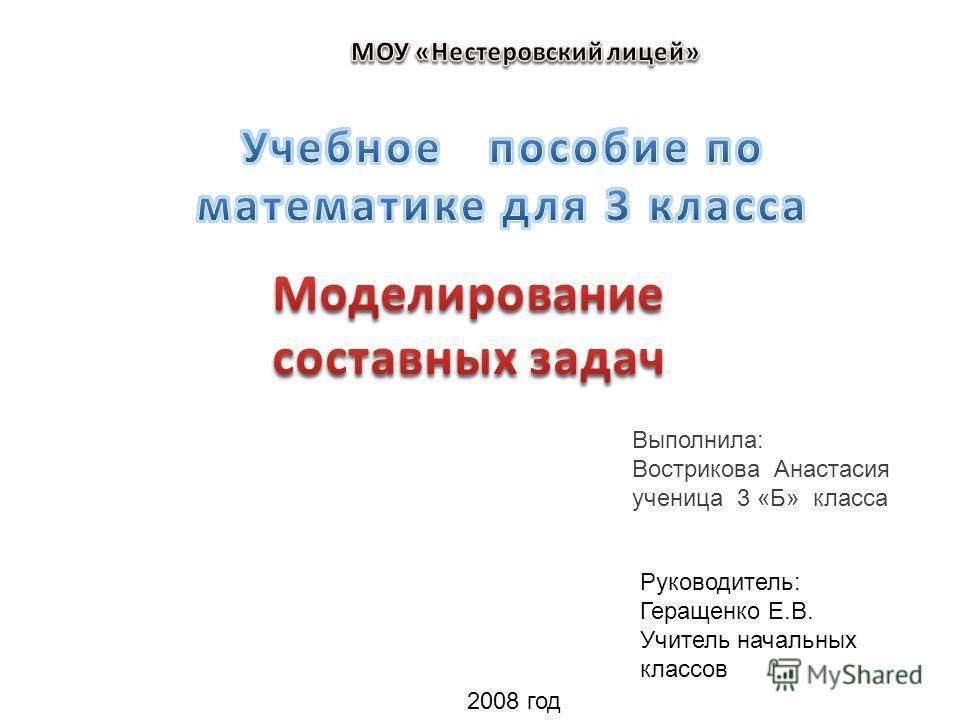 Выполнила: Вострикова Анастасия ученица 3 «Б» класса 2008 год Руководитель: Геращенко Е.В. Учитель начальных классов