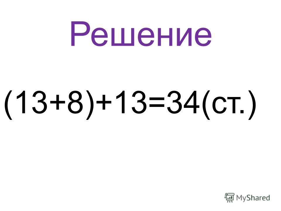 Решение (13+8)+13=34(ст.)