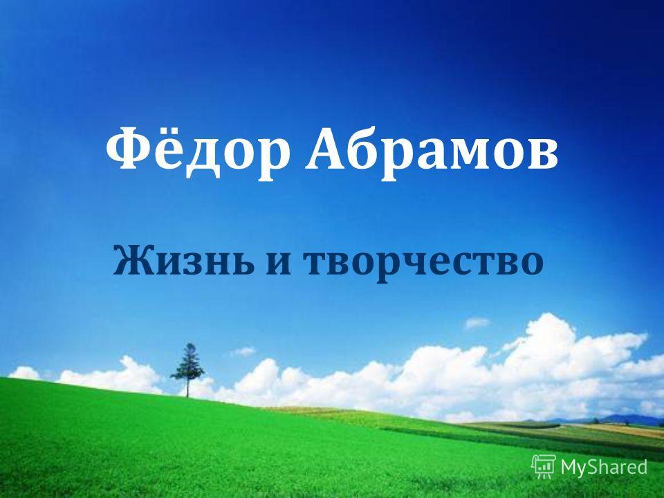 Фёдор Абрамов Жизнь и творчество