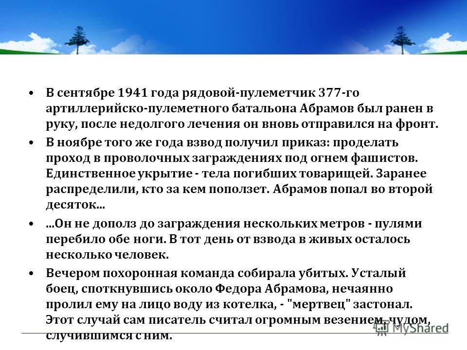 В сентябре 1941 года рядовой-пулеметчик 377-го артиллерийско-пулеметного батальона Абрамов был ранен в руку, после недолгого лечения он вновь отправился на фронт. В ноябре того же года взвод получил приказ: проделать проход в проволочных заграждениях