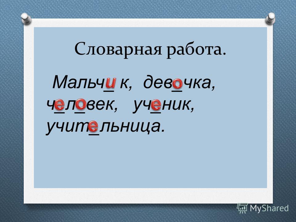 Словарная работа. Мальч _ к, дев _ чка, ч _ л _ век, уч _ ник, учит _ льница.