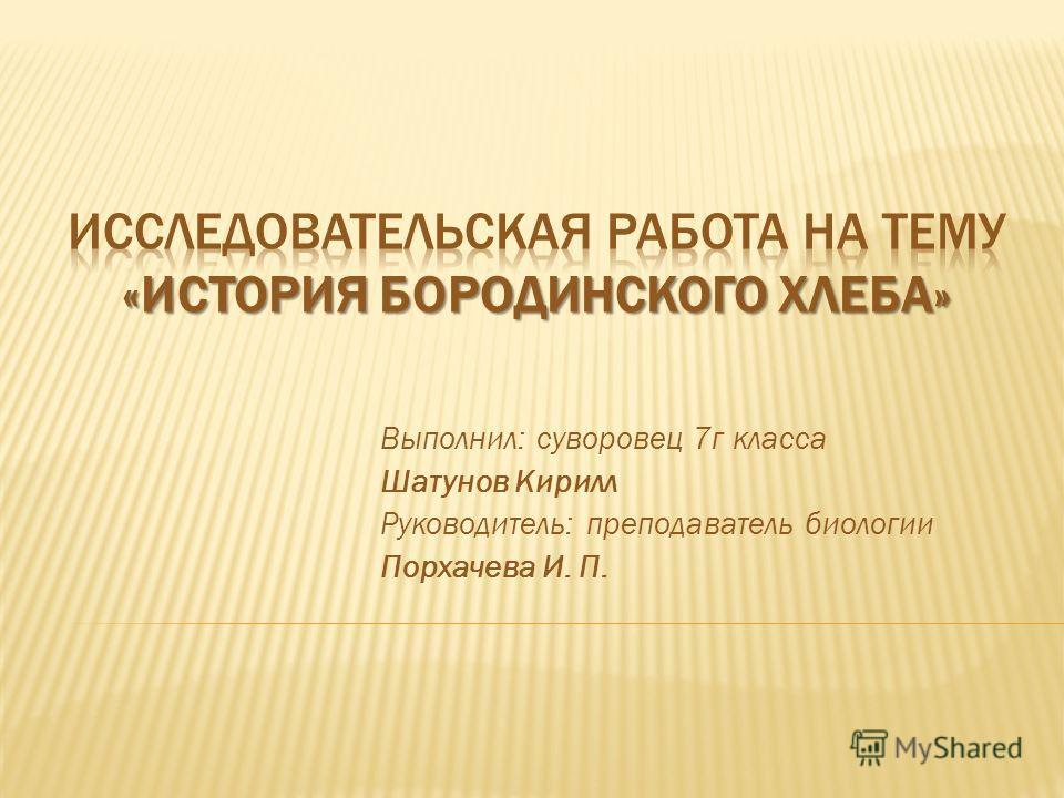 Выполнил: суворовец 7г класса Шатунов Кирилл Руководитель: преподаватель биологии Порхачева И. П.