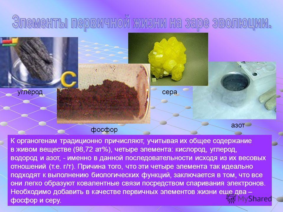 Содержание некоторых химических элементов в растительных и животных организмах, моль/т К органогенам традиционно причисляют, учитывая их общее содержание в живом веществе (98,72 ат%), четыре элемента: кислород, углерод, водород и азот, - именно в дан