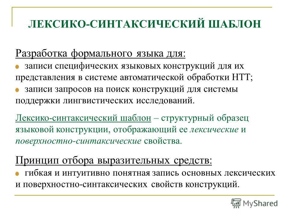 Разработка формального языка для: записи специфических языковых конструкций для их представления в системе автоматической обработки НТТ; записи запросов на поиск конструкций для системы поддержки лингвистических исследований. Лексико-синтаксический ш