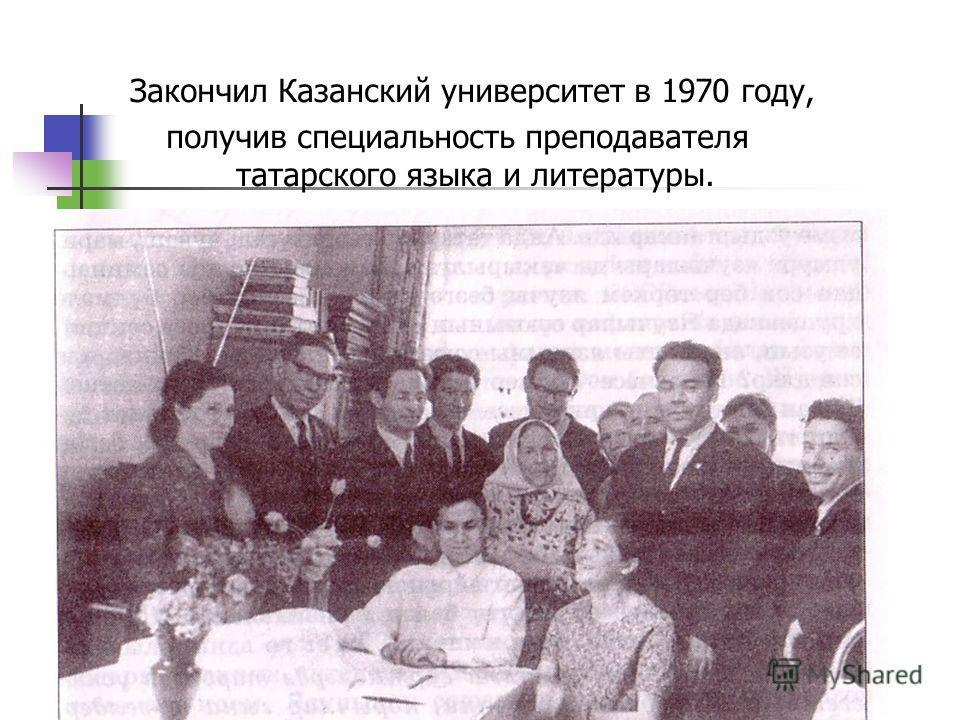 Закончил Казанский университет в 1970 году, получив специальность преподавателя татарского языка и литературы.