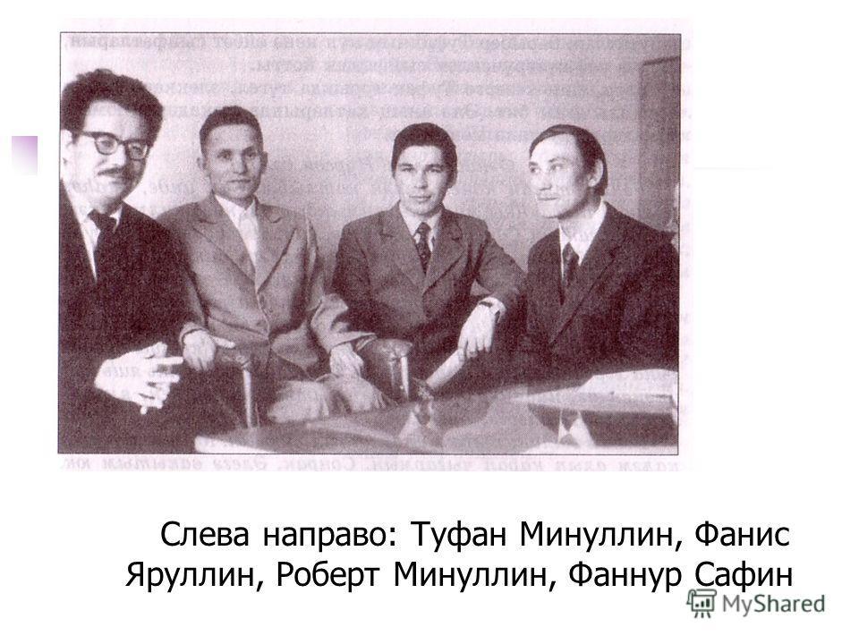 Слева направо: Туфан Минуллин, Фанис Яруллин, Роберт Минуллин, Фаннур Сафин