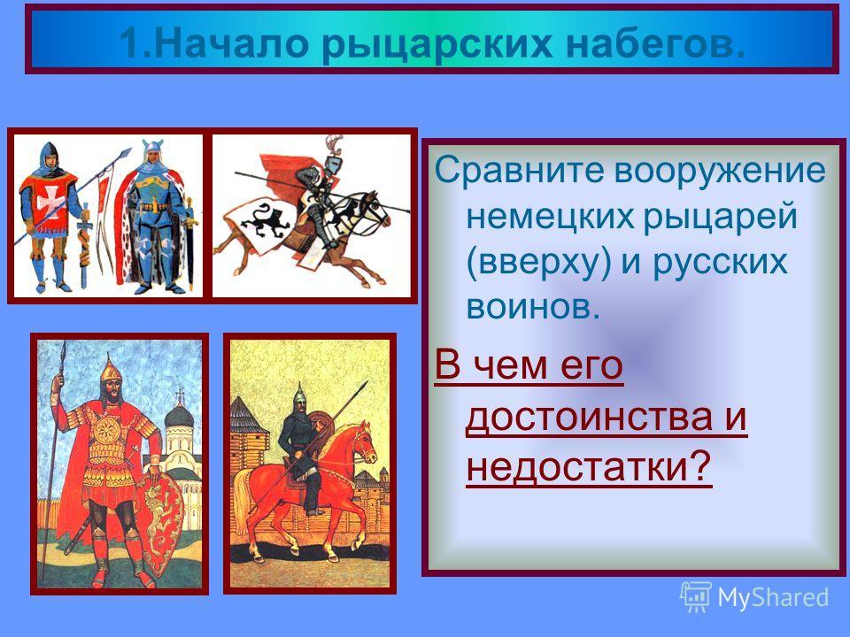 Причины нашествия крестоносцев на Русь Разделение церквей 1054 г. Неудача крестовых походов в Палестину Русь – враг для Западной Европы Поиск новых земель Нашествие крестоносцев на Русь