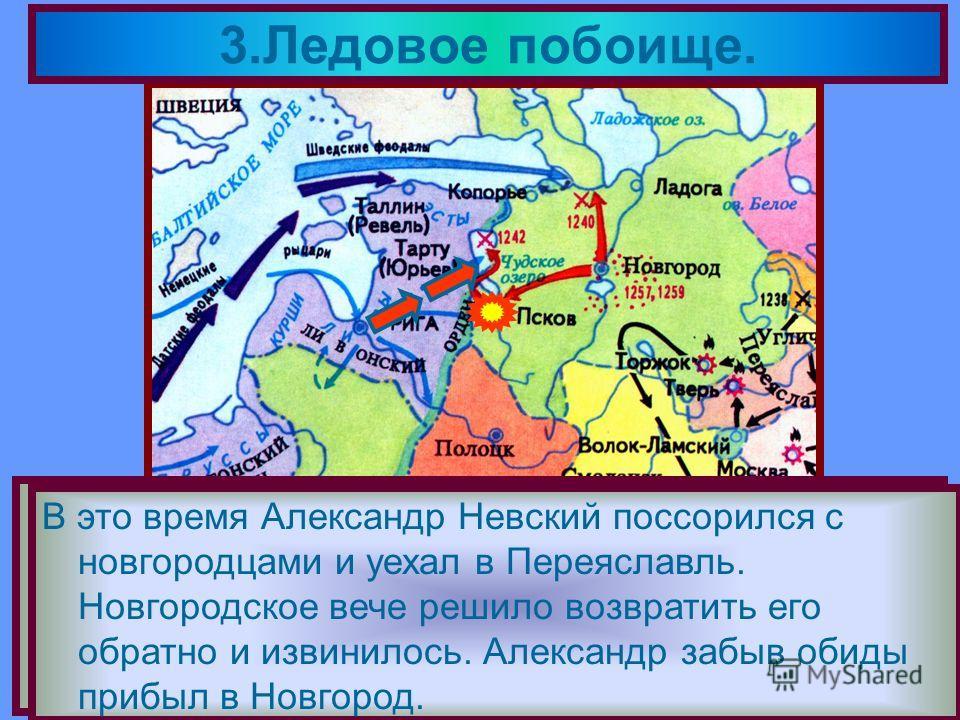 Одним из героев битвы стал Гавриил Олексич - предок А.С.Пушкина. В пылу сражения он на коне въехал на ладью, сокрушая врага и хотя шведы сбросили его в воду, герой остался жив. Князь Александр в ходе битвы ранил Биргера в лицо копьем. Шведы потерпели