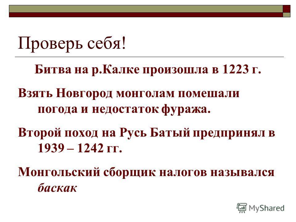 Проверим ! 1234 1223 г.погода и недостаток фуража 1939 – 1242 гг. баскак