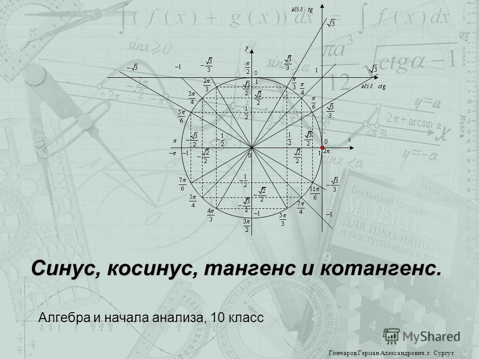 0 Синус, косинус, тангенс и котангенс. Алгебра и начала анализа, 10 класс Гончаров Герман Александрович. г. Сургут