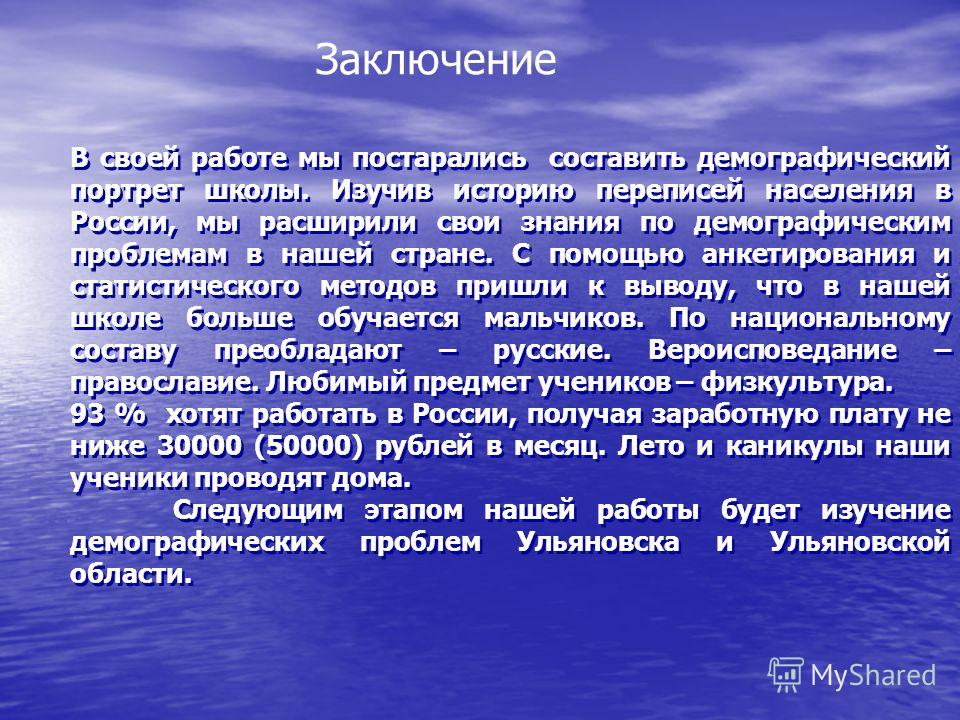В своей работе мы постарались составить демографический портрет школы. Изучив историю переписей населения в России, мы расширили свои знания по демографическим проблемам в нашей стране. С помощью анкетирования и статистического методов пришли к вывод