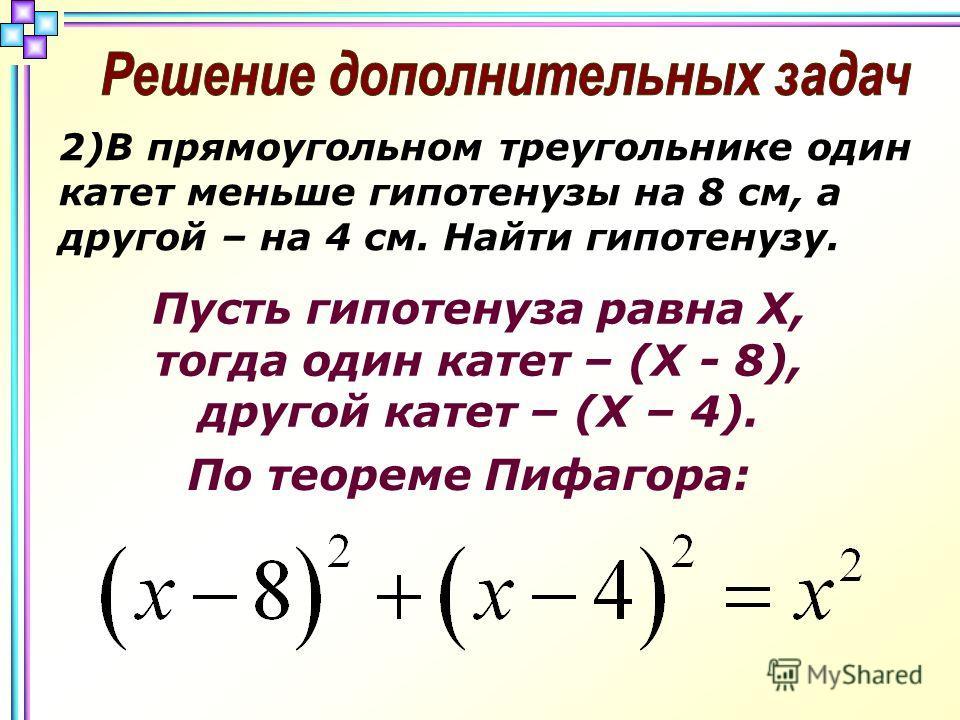 1) Представьте число 120 в виде произведения двух чисел, одно из которых на 2 меньше другого. Пусть меньшее число – Х, тогда большее – (Х + 2) Так как произведение этих чисел равно 120, то составим уравнение: