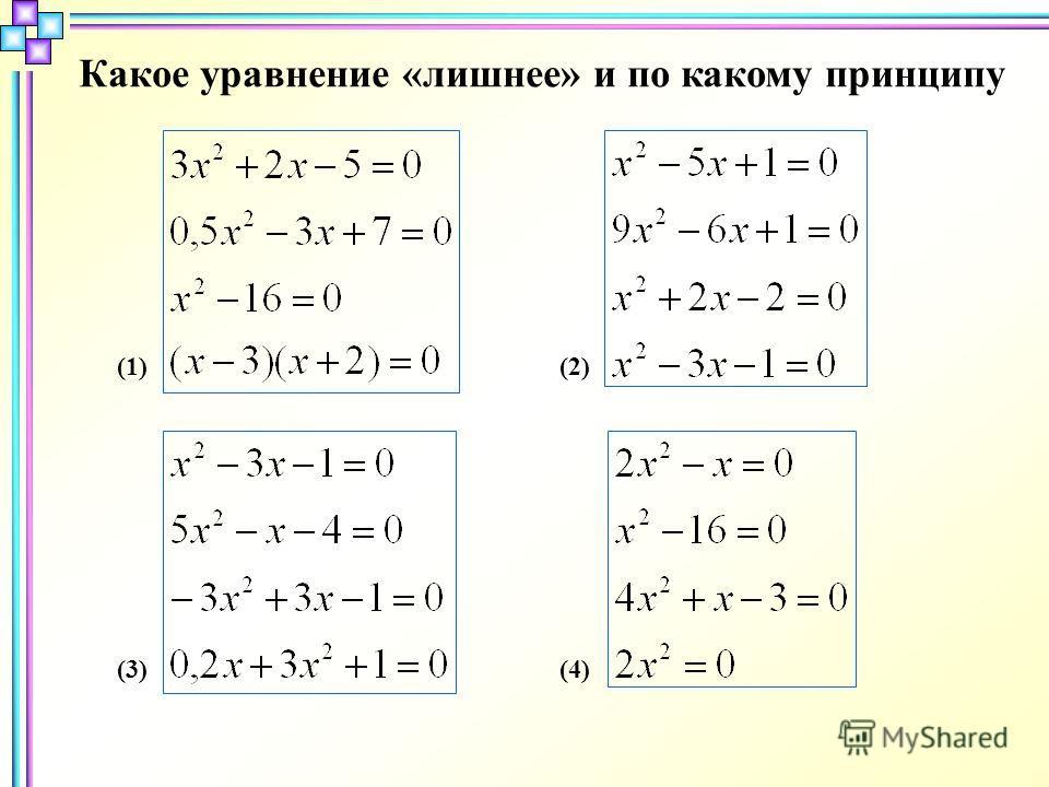 Из списка уравнений выбрать квадратные: