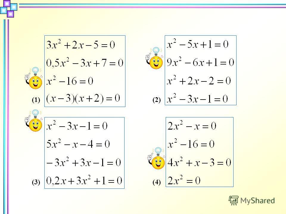 Какое уравнение «лишнее» и по какому принципу (1)(2) (3)(4)