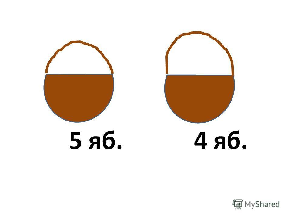 5 яб.4 яб.