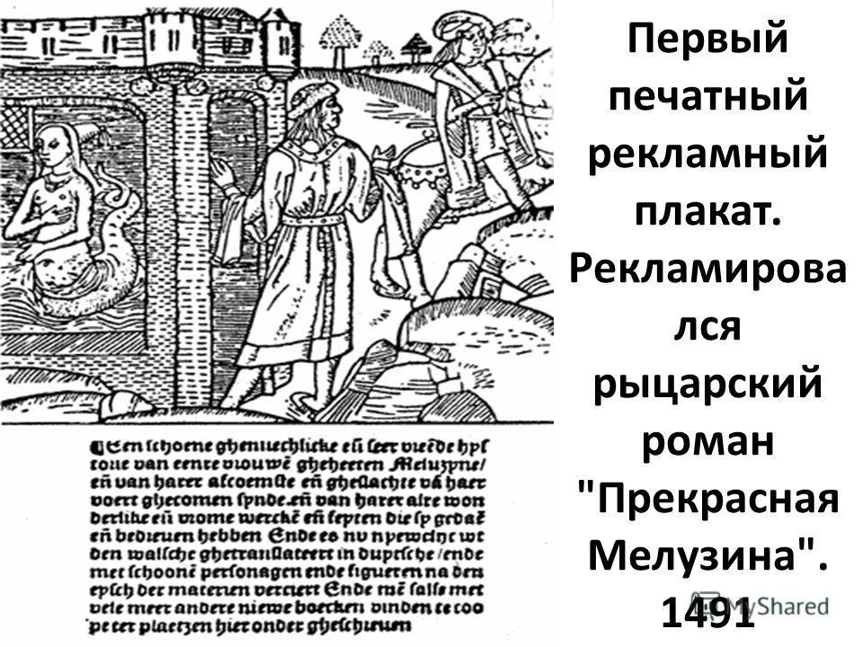 Первый печатный рекламный плакат. Рекламирова лся рыцарский роман Прекрасная Мелузина. 1491