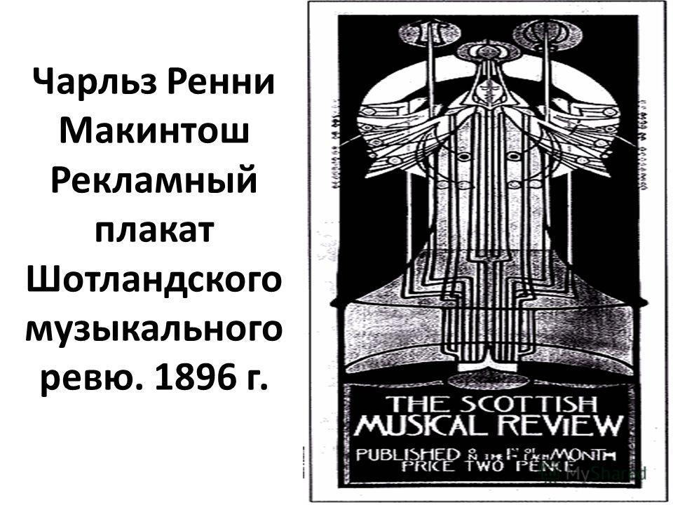 Чарльз Ренни Макинтош Рекламный плакат Шотландского музыкального ревю. 1896 г.