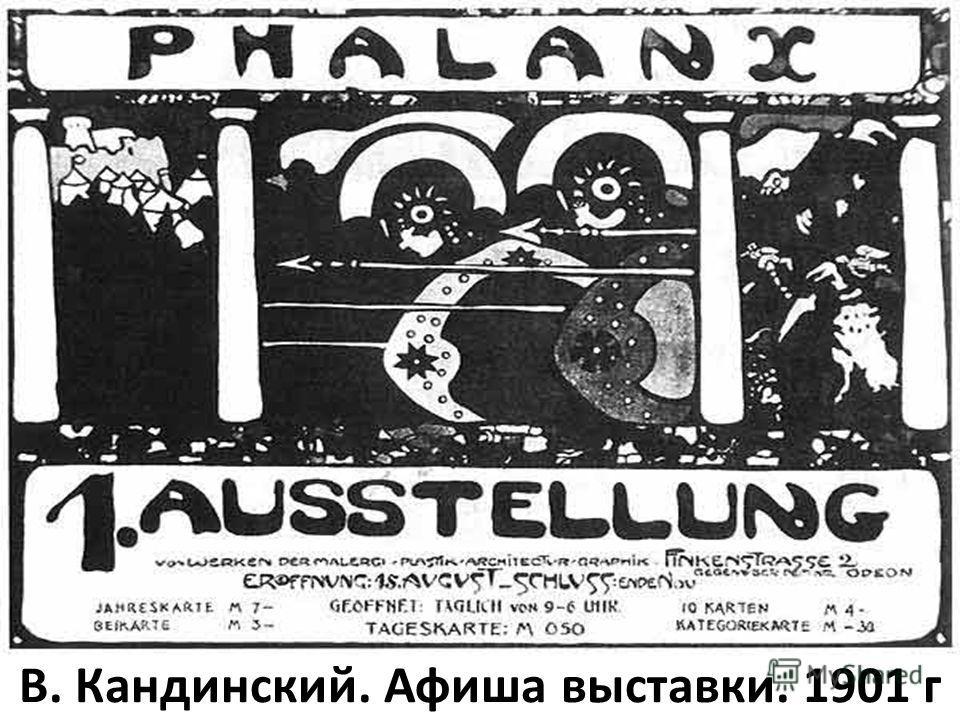 В. Кандинский. Афиша выставки. 1901 г