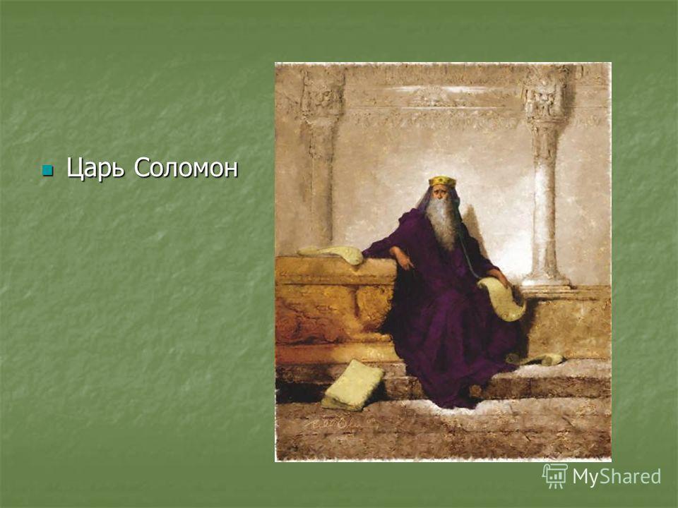 Царь Соломон Царь Соломон