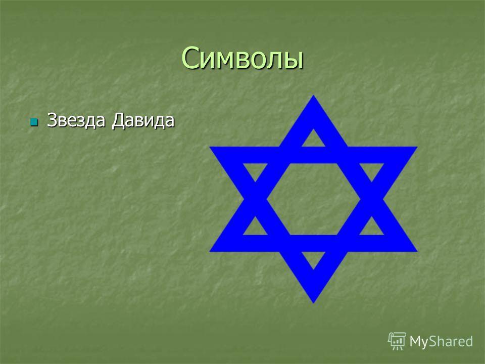 Символы Звезда Давида Звезда Давида