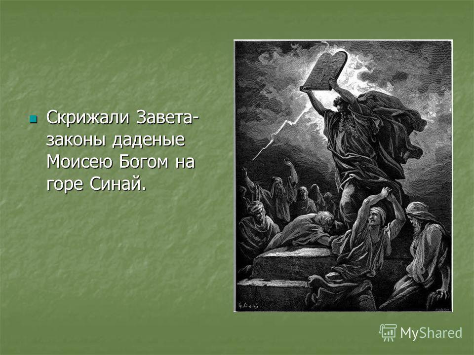 Скрижали Завета- законы даденые Моисею Богом на горе Синай. Скрижали Завета- законы даденые Моисею Богом на горе Синай.