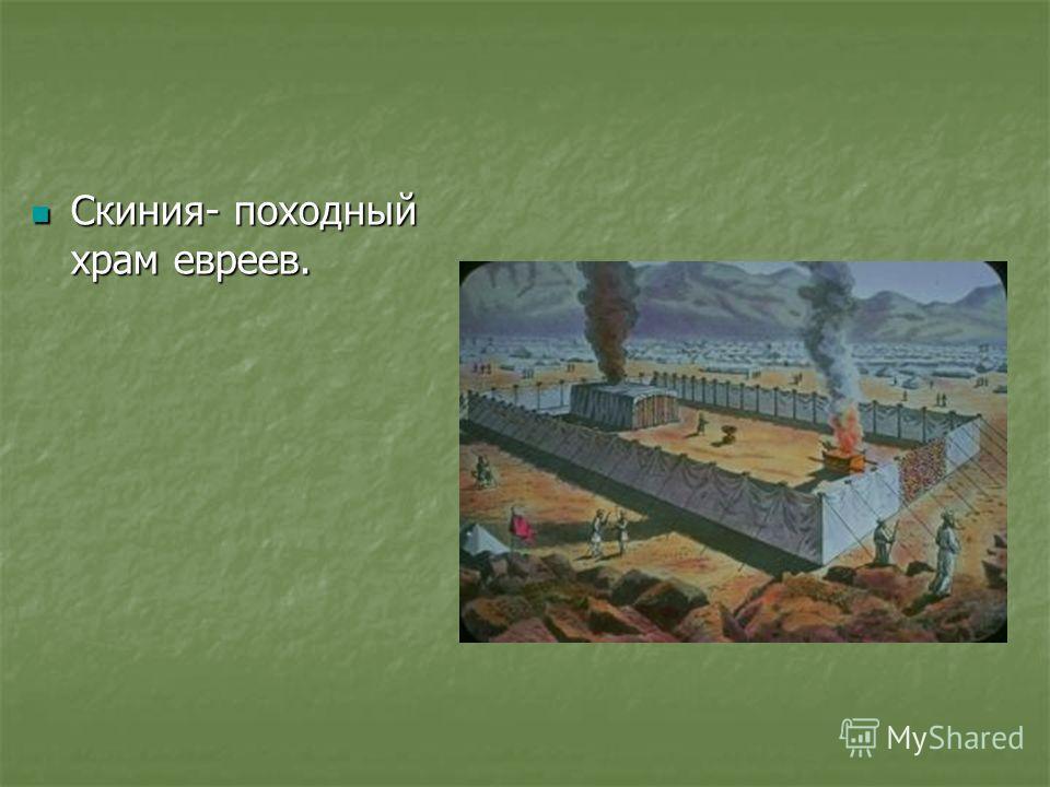 Скиния- походный храм евреев. Скиния- походный храм евреев.