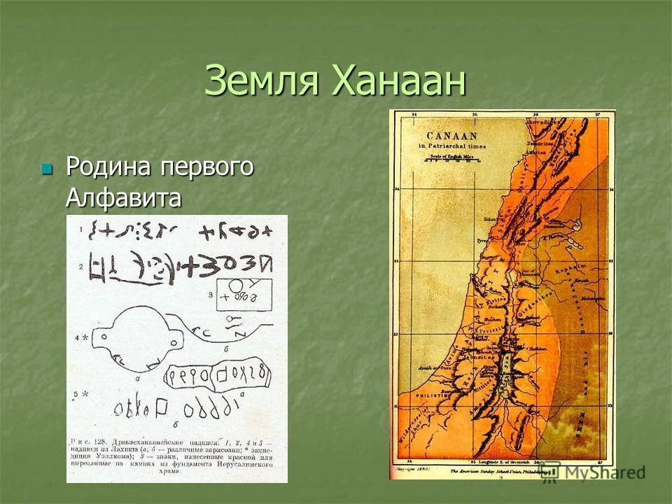 Земля Ханаан Родина первого Алфавита Родина первого Алфавита