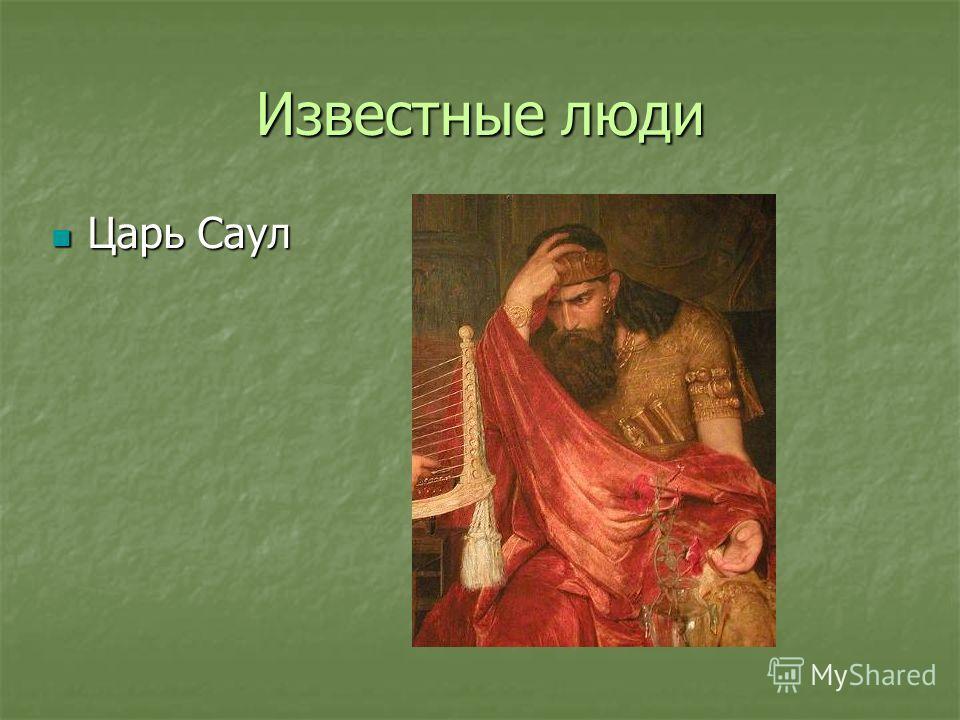 Известные люди Царь Саул Царь Саул