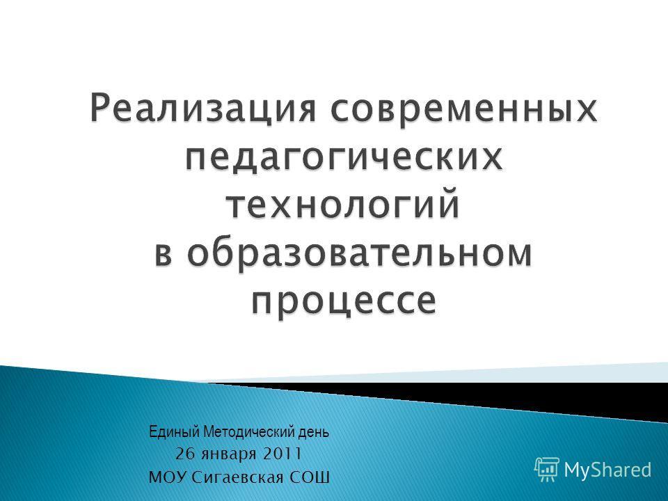 Единый Методический день 26 января 2011 МОУ Сигаевская СОШ
