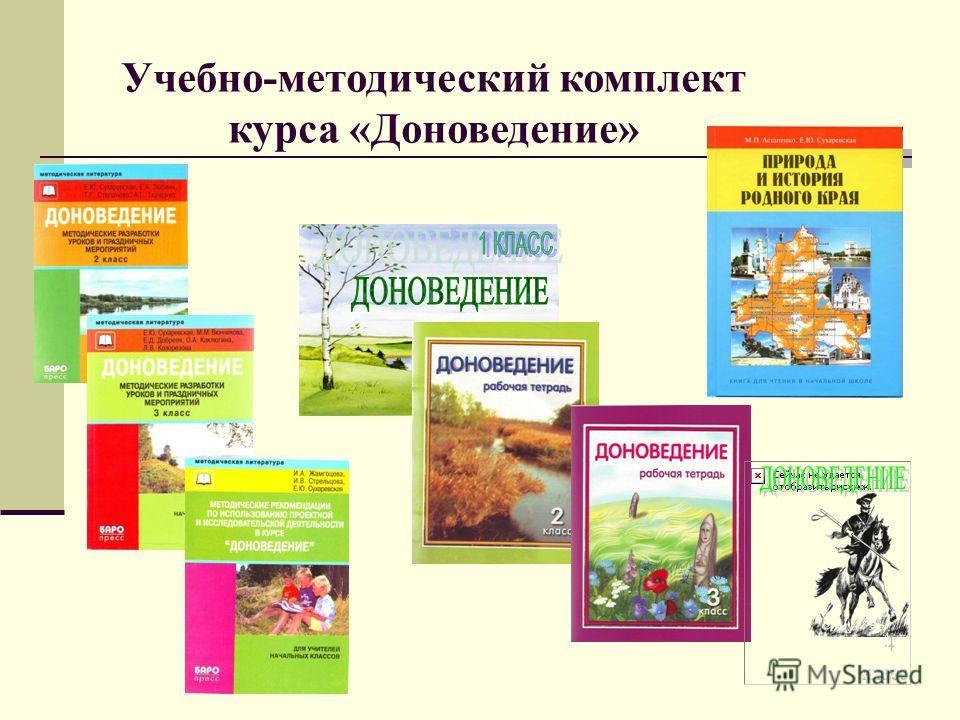 Учебно-методический комплект курса «Доноведение»