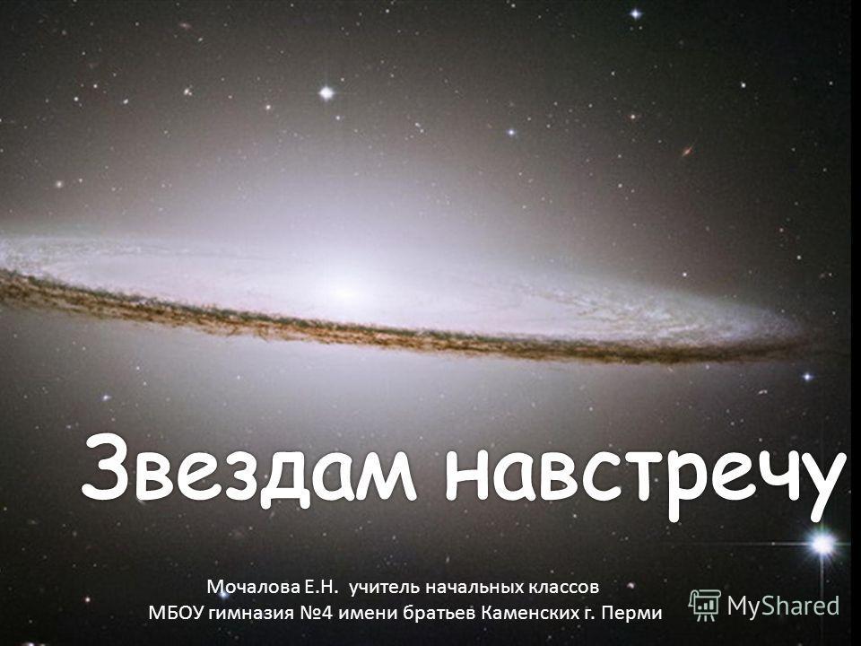 Мочалова Е.Н. учитель начальных классов МБОУ гимназия 4 имени братьев Каменских г. Перми