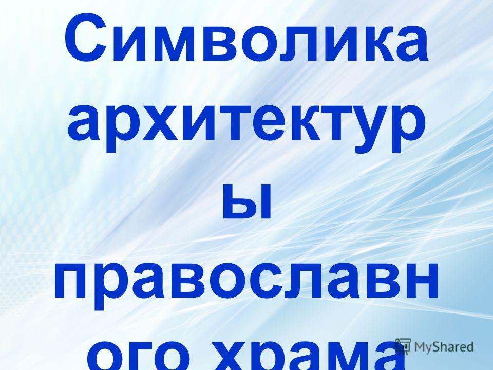 Символика архитектур ы православн ого храма