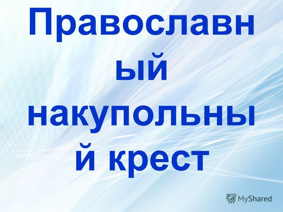 Православн ый накупольны й крест