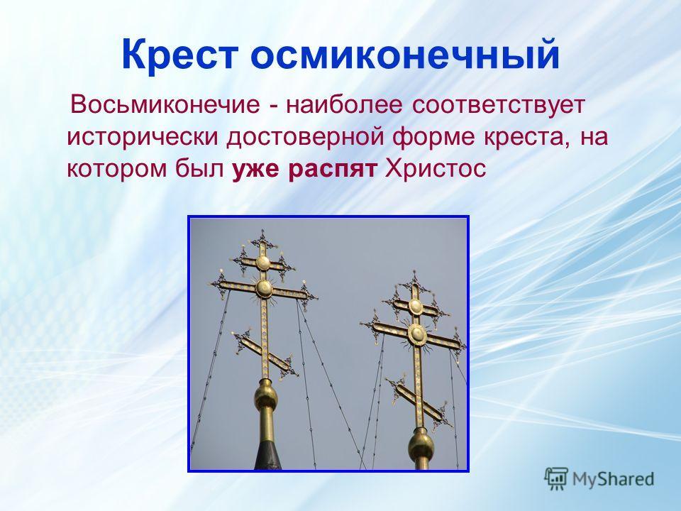 Крест осмиконечный Восьмиконечие - наиболее соответствует исторически достоверной форме креста, на котором был уже распят Христос