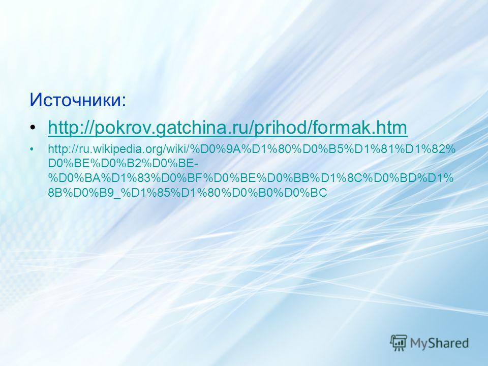 Источники: http://pokrov.gatchina.ru/prihod/formak.htm http://ru.wikipedia.org/wiki/%D0%9A%D1%80%D0%B5%D1%81%D1%82% D0%BE%D0%B2%D0%BE- %D0%BA%D1%83%D0%BF%D0%BE%D0%BB%D1%8C%D0%BD%D1% 8B%D0%B9_%D1%85%D1%80%D0%B0%D0%BC