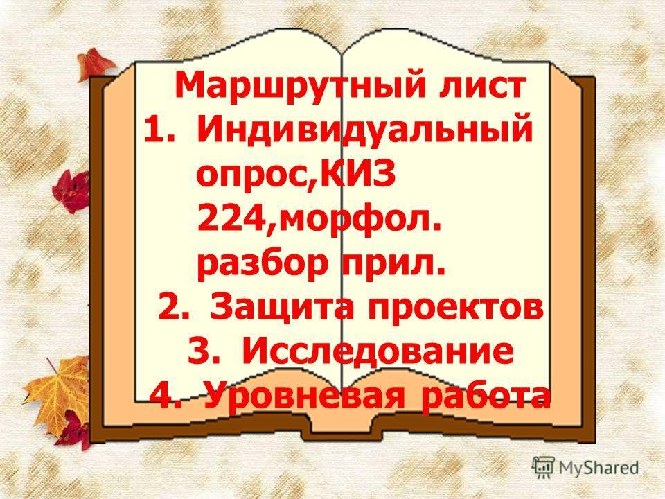 Цели урока: 1. Сформировать знания и умения по правописанию н и нн в именах прилагательных. 2. Реализовать способы действия на практике. 3. Отрабатывать орфографические навыки 4. Прививать интерес к исследовательской деятельности.