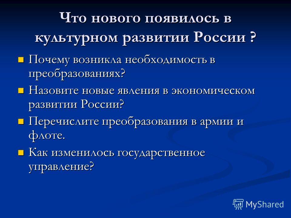 Что нового появилось в культурном развитии России ? Почему возникла необходимость в преобразованиях? Почему возникла необходимость в преобразованиях? Назовите новые явления в экономическом развитии России? Назовите новые явления в экономическом разви