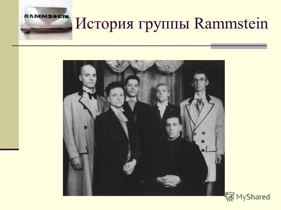 История группы Rammstein