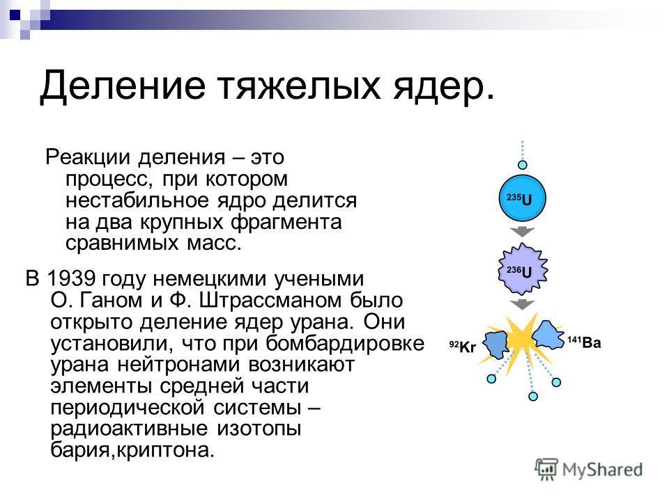Физика ядерные реакции доклад 43