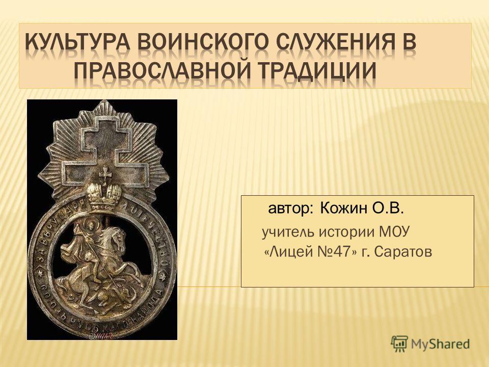 автор: Кожин О.В. учитель истории МОУ «Лицей 47» г. Саратов