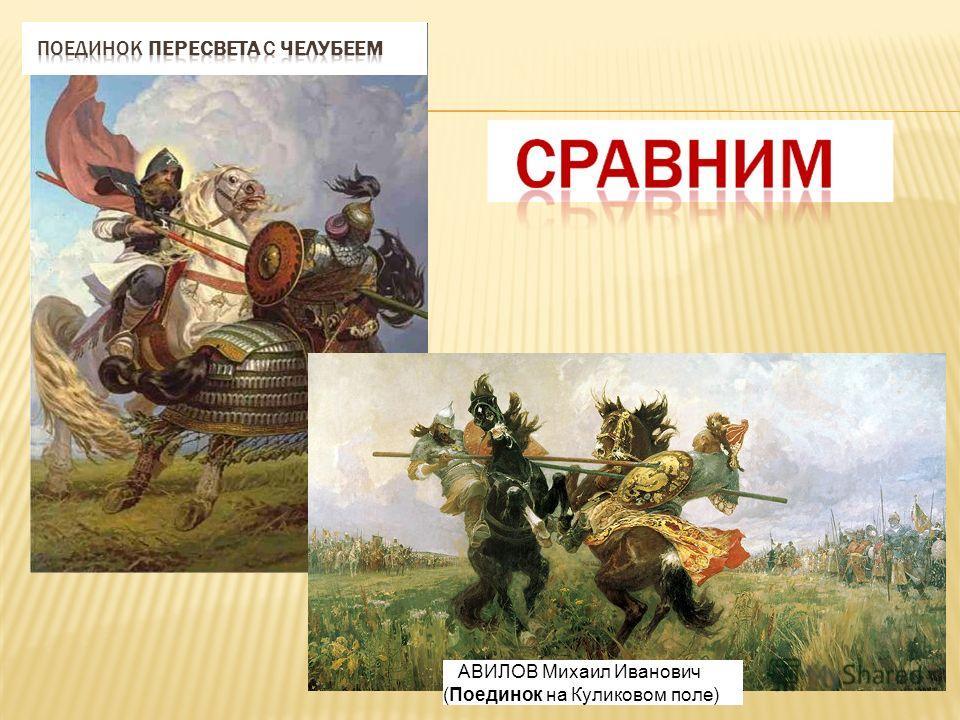 АВИЛОВ Михаил Иванович (Поединок на Куликовом поле)