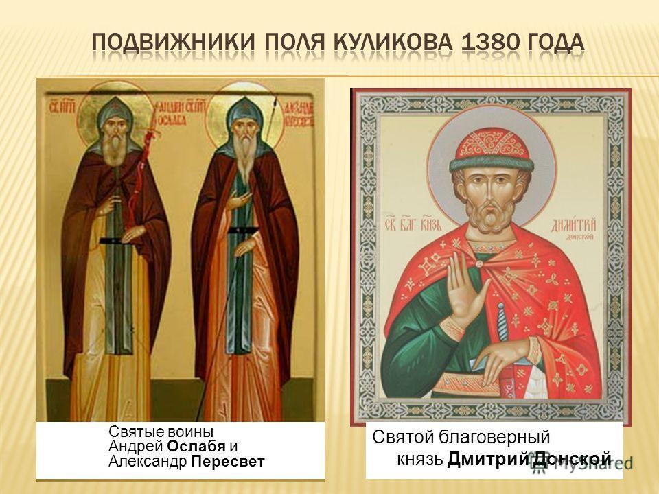 Святые воины Андрей Ослабя и Александр Пересвет Святой благоверный князь Дмитрий Донской