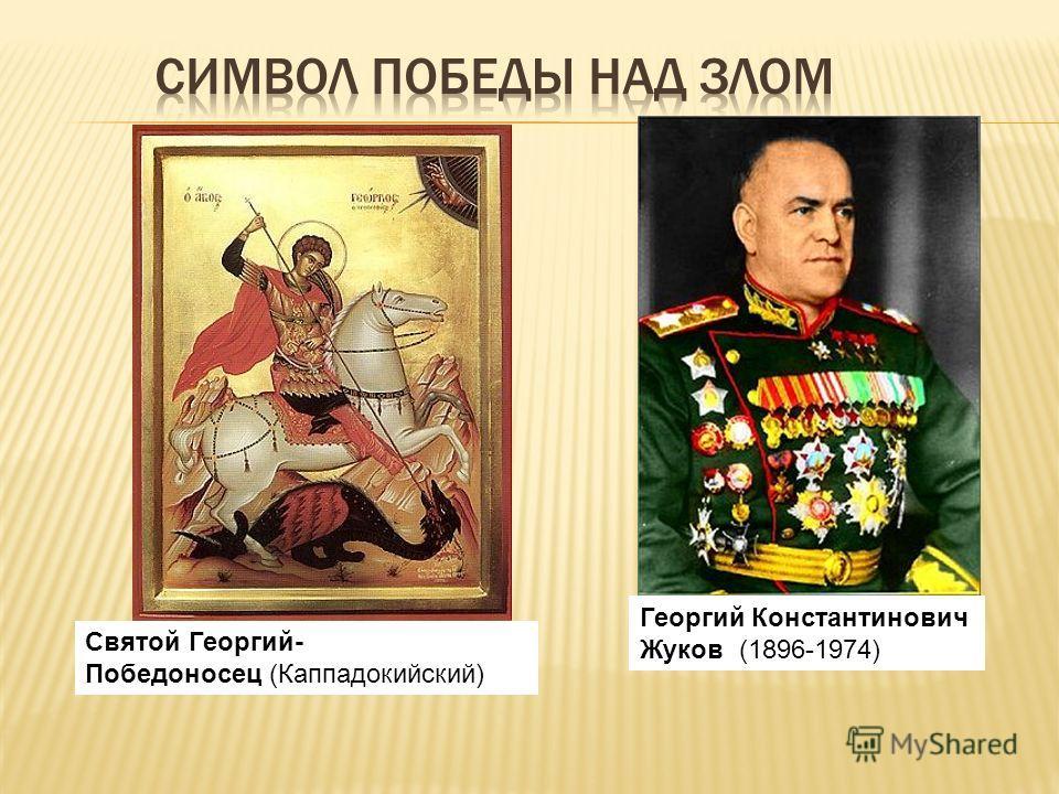 Георгий Константинович Жуков (1896-1974) Святой Георгий- Победоносец (Каппадокийский)
