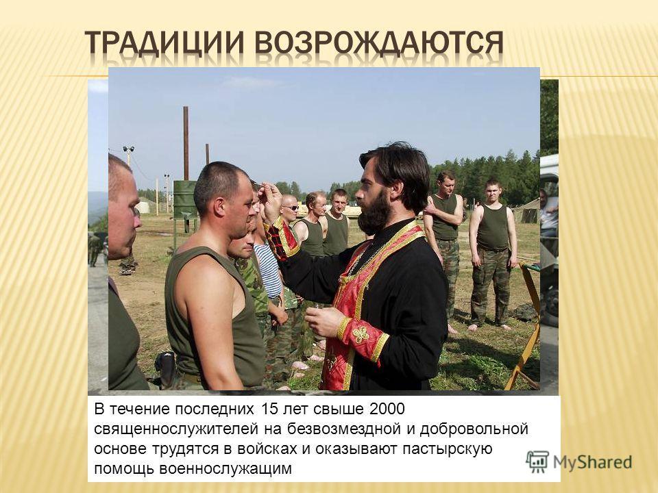 В течение последних 15 лет свыше 2000 священнослужителей на безвозмездной и добровольной основе трудятся в войсках и оказывают пастырскую помощь военнослужащим