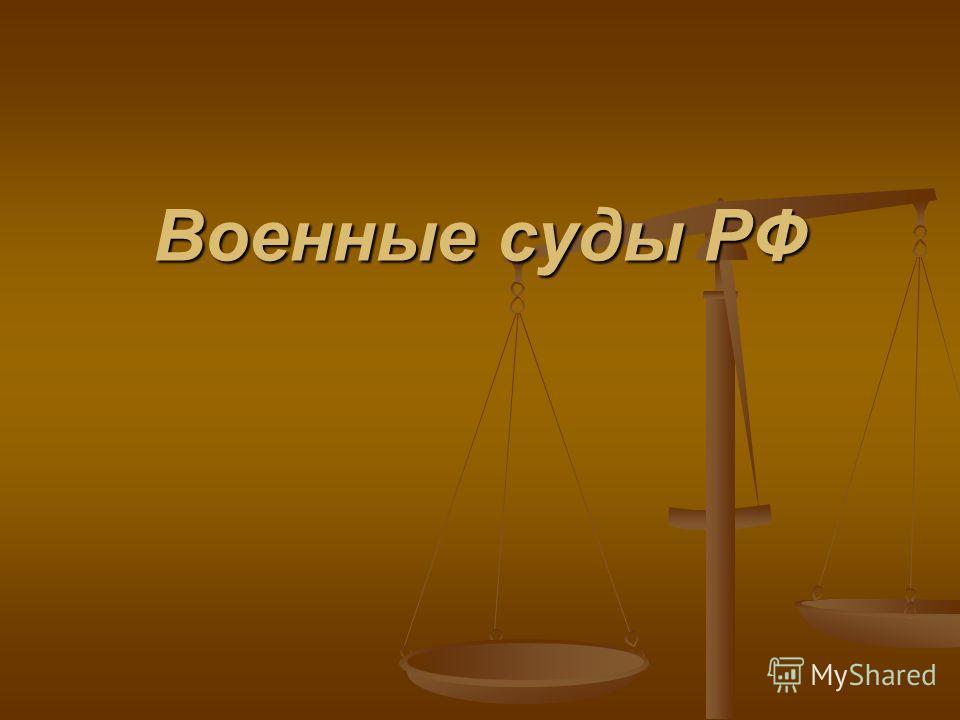 Военные суды РФ