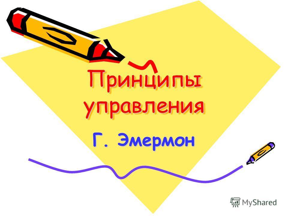 Принципы управления Г. Эмермон